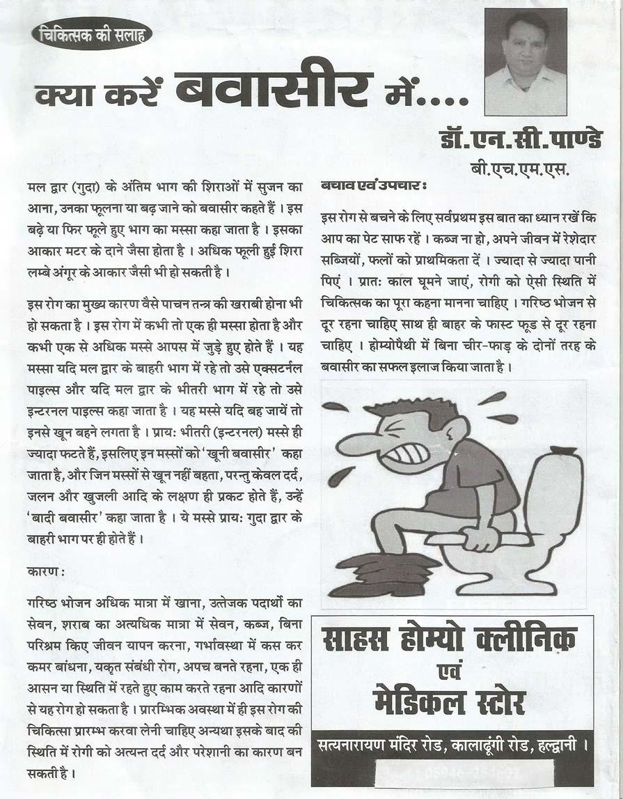 Himalaya Swaraj, 1-15 Feb 2015, Page 10