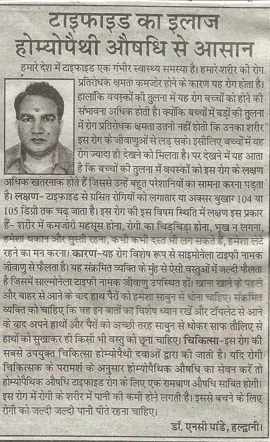 Uttaranchal Darpan, 12 Feb 2015, Page 6