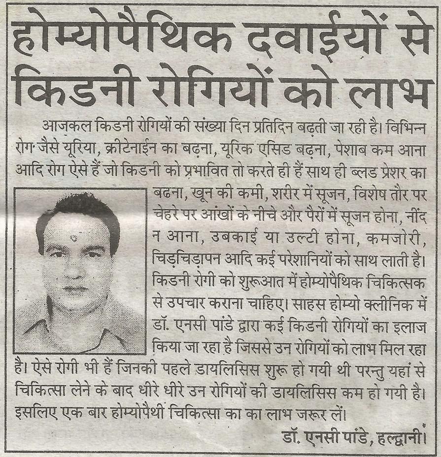Uttaranchal Darpan, 10 Feb 2015, Page 7