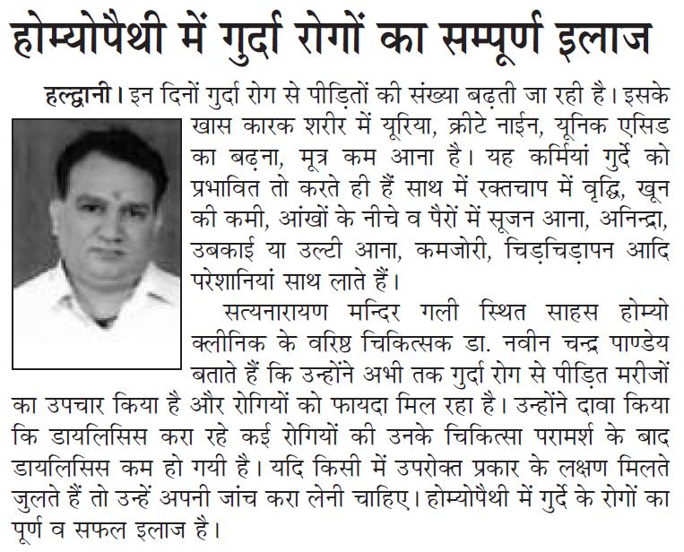 Uttar Ujala, 26 Apr 2015, Page 3