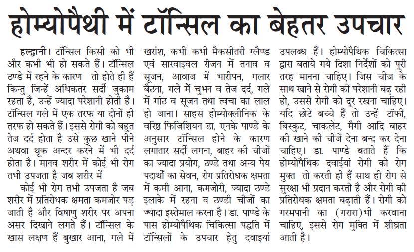 Uttar Ujala, 05 June 2015, Page 07